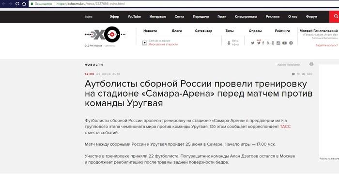 Ох уж эти опечатки Новости, Футбол, Опечатка