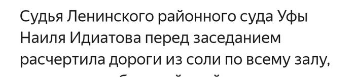 Судья начертила магический круг прямо в зале суда Суд, Башкортостан, Мистика, Магия