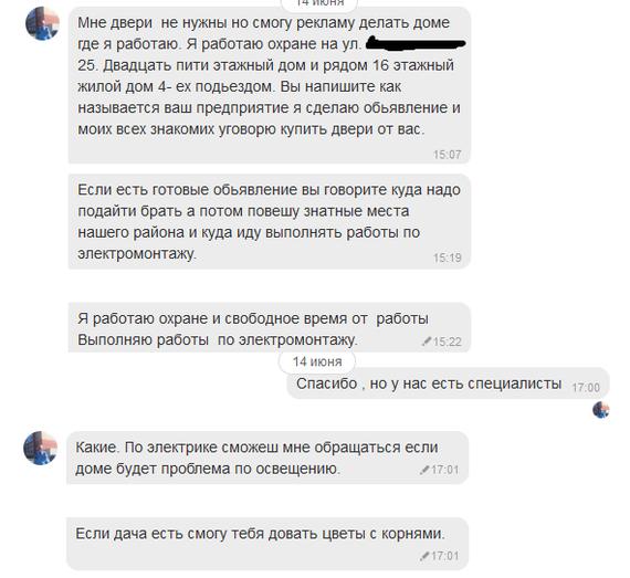 Знакомства переписка аднокласники типичное кировское вконтакте