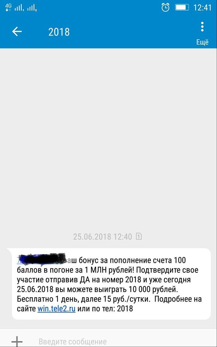 Так и манит чертовка!!! Теле2, Смс, 2018, Развод