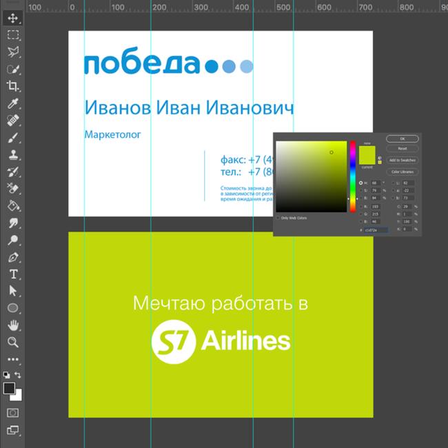 Авиакомпания S7 ответила на просьбу «Победы» помочь с дизайном визиток Победа, S7, Визитка, Маркетинг, Vcru