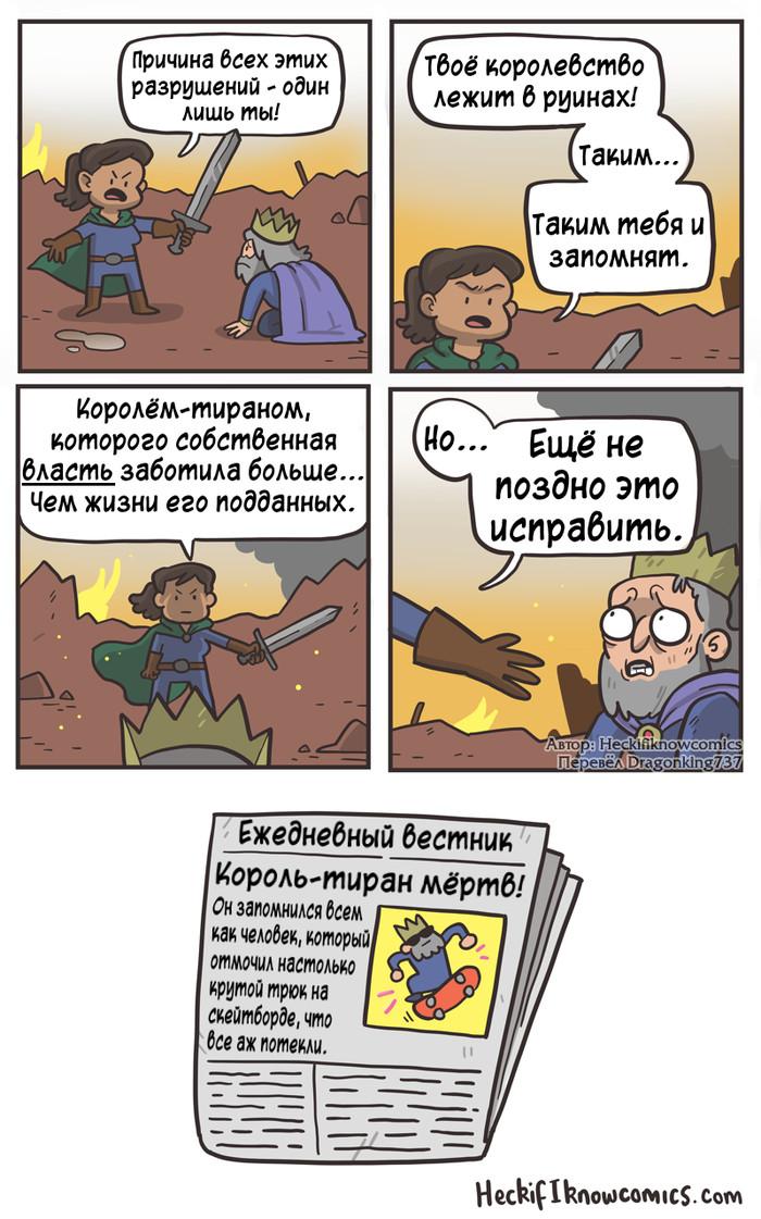 Наследие Комиксы, Heckifiknowcomics, Перевел сам