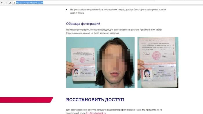 Б - Безопасность. Почта Банк, Безопасность, Перебор, Без рейтинга, Длиннопост