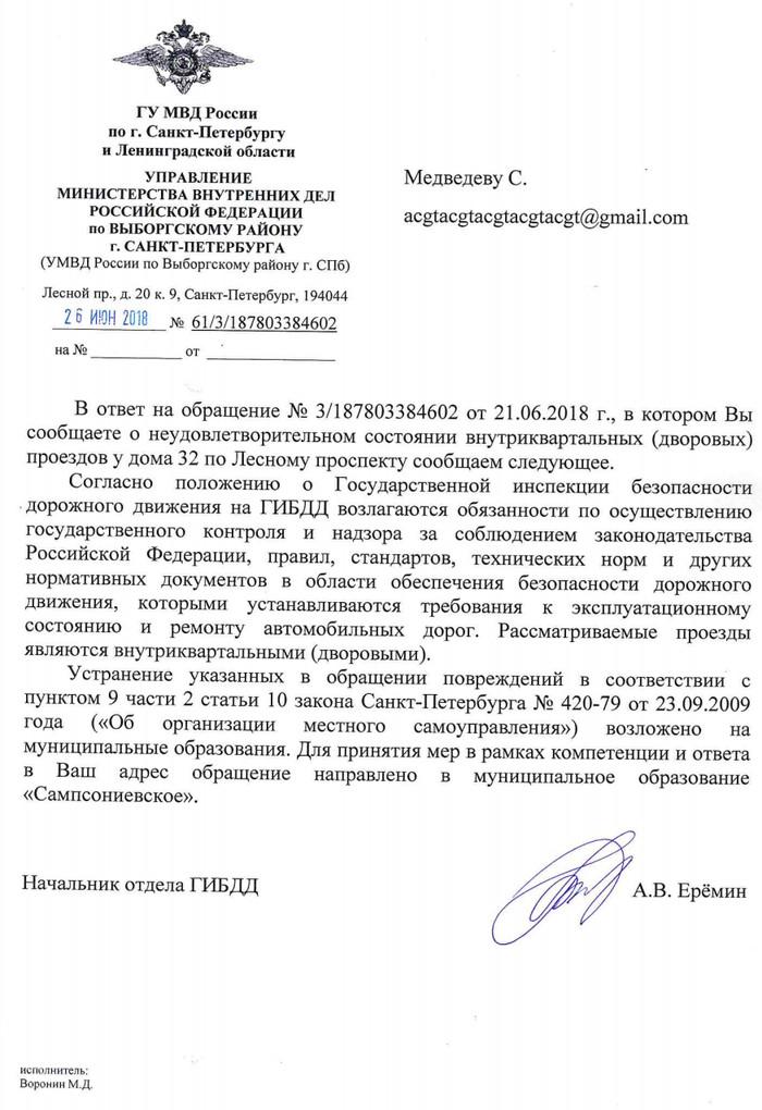 Коммунальщики против Полиции #2 Российские дороги, Гибдд, Чиновники, Коммунальщики, Битва, Длиннопост