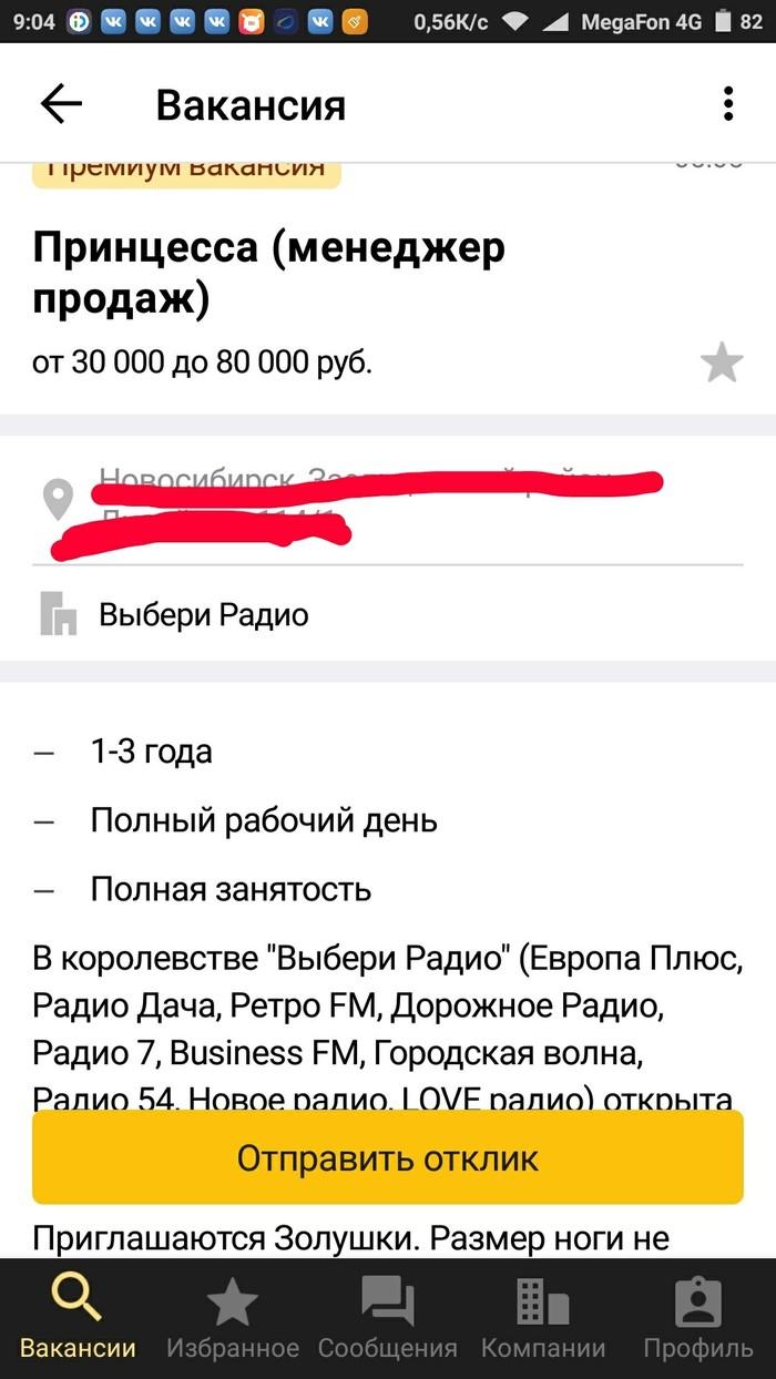 Вакансия мечты. Работа мечты, Принцесса, Новосибирск, Длиннопост