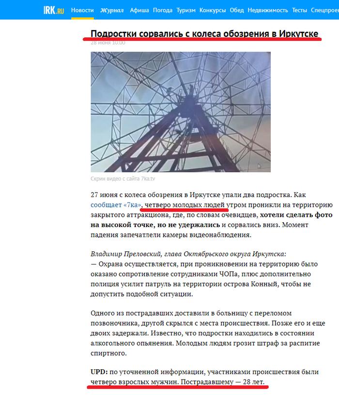 Вся суть новостей))