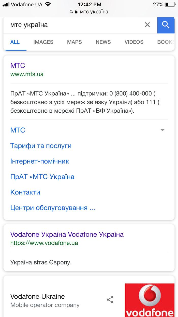 Мм, спасибо, МТС! МТС, Мтс водафон, Vodafone, Тарифы, Длиннопост
