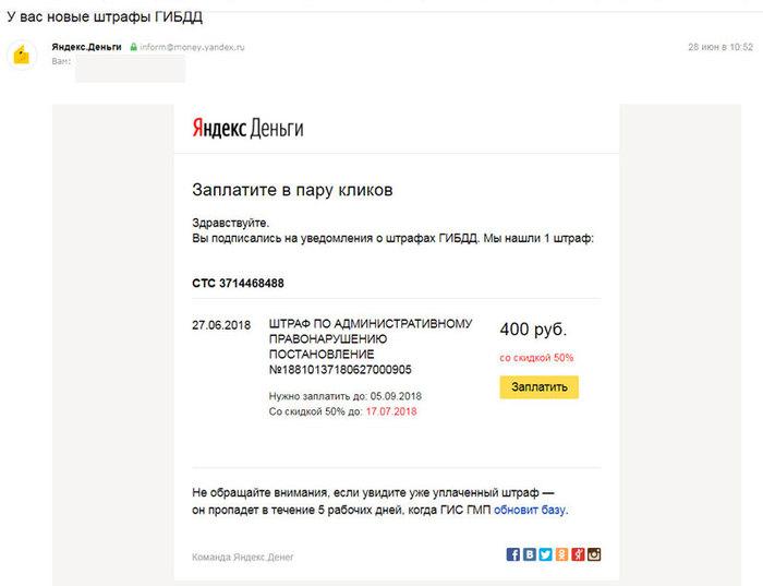 Не торопитесь оплачивать штрафы ГИБДД в яндекс деньгах Штрафы гибдд, Яндекс деньги, Мошенничество, Длиннопост