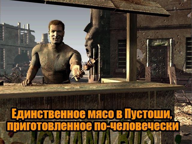 Юмор пустошей Fallout, Fallout 1, Ньюфаги, Игры, Компьютерные игры, Шутка