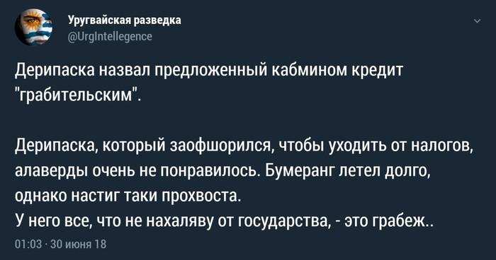 Кредит Политика, Кредит, Офшор, Олег Дерипаска, Twitter