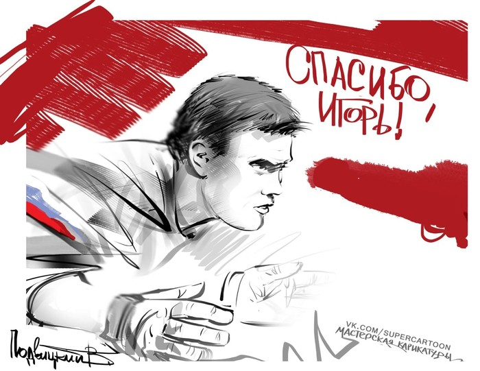 Спасибо, Игорь!
