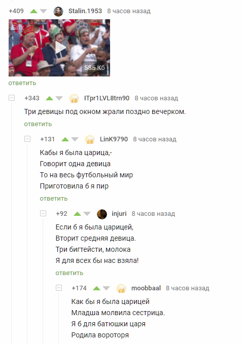 Футбольное Футбол, Стихи, Болельщики