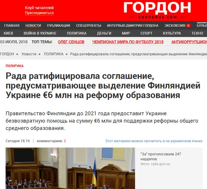 Бомж ратифицировал подачку... Украина, Финляндия, УкроСМИ, Политика, Перемога, Скриншот