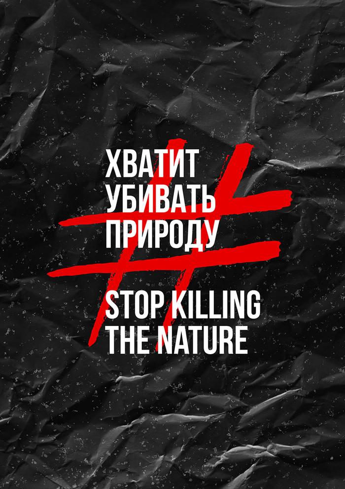 Хватит убивать природу Лига чистомена, Мусор, Природа, Акция, Длиннопост, Чистомен