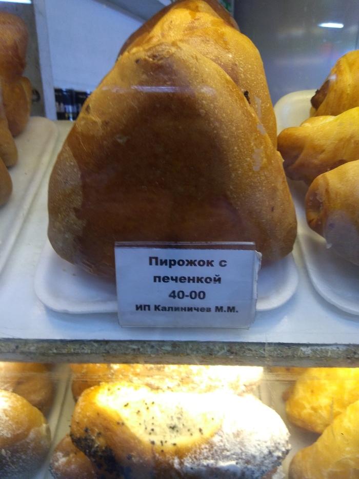 Обман. Пирожок с печЕнкой оказался фейком. Пирожок, Печека, Печёнка, Обман, Малый бизнес