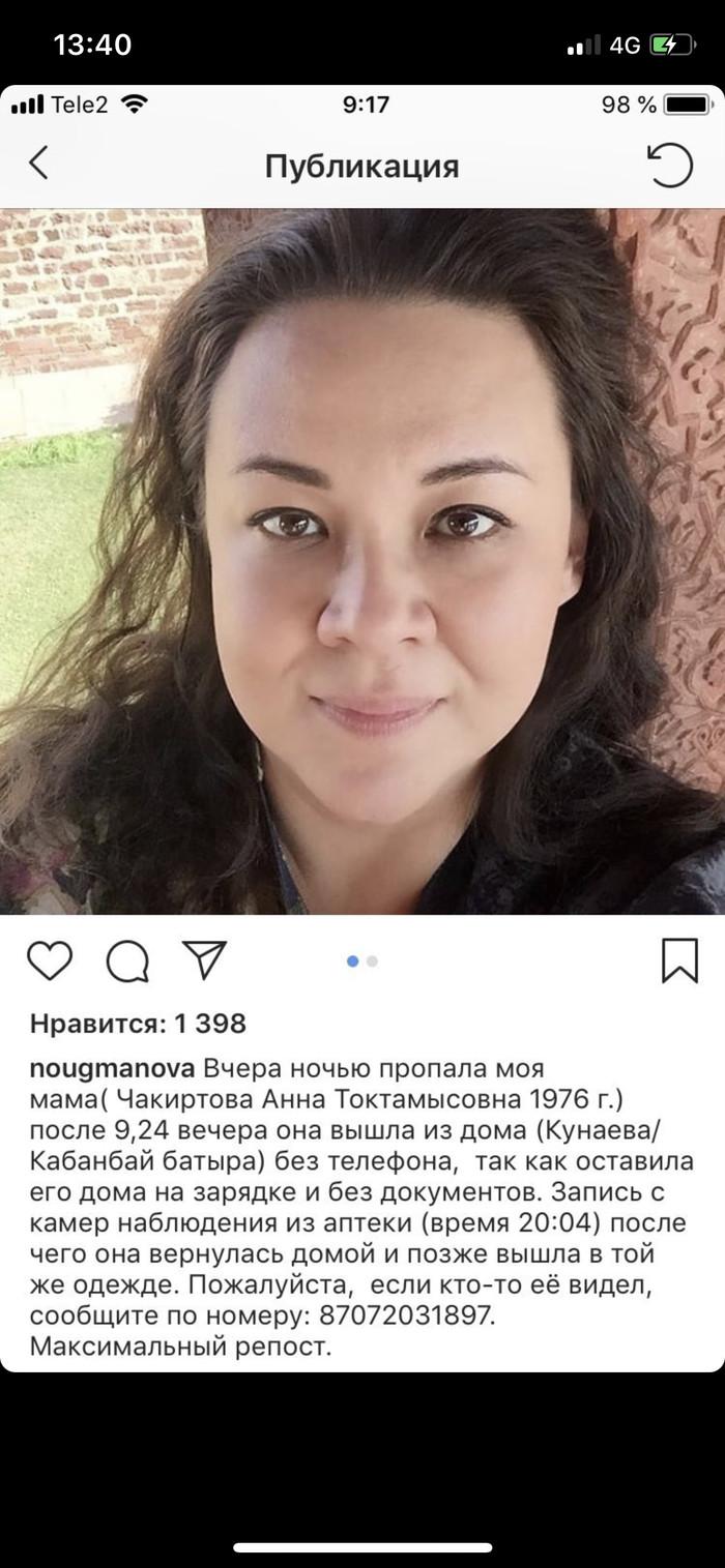 Пропал человек Без рейтинга, Пропал человек, Казахстан, Алматы, Длиннопост