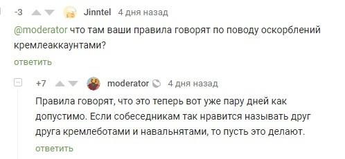 Это что-то новенькое Скриншот, Комментарии на пикабу, Кремлеботы, Навальняты, Политика