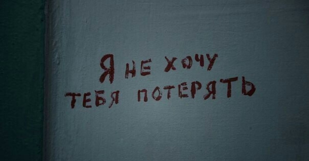 Картинка с надписью не люблю тебя