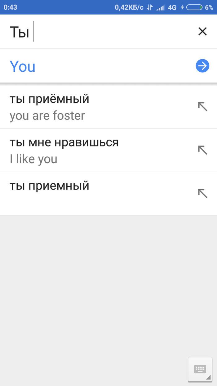 Google переводчик намекает