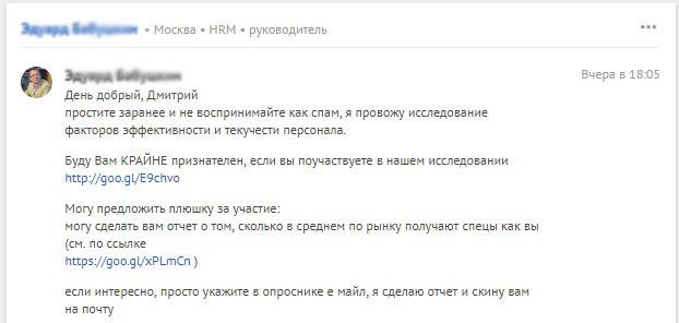 Эффективный руководитель Эдуард Неадекват, Спам, Не спам