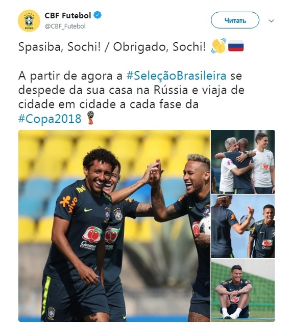 Сборная Бразилии поблагодарила Сочи за тёплый приём во время ЧМ-2018 Футбол, Чемпионат мира по футболу 2018, Бразилия, Сборная