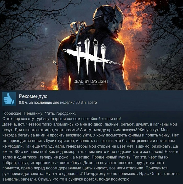 Dead by Daylight Отзывы steam, Игры, Маньяк, Dead by daylight