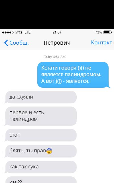 Палиндром Палиндром, Скриншот
