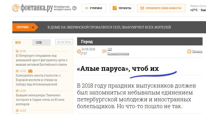 Фонтанка.ру внезапно начала материться Мат, Фонтанка ру, Алые паруса