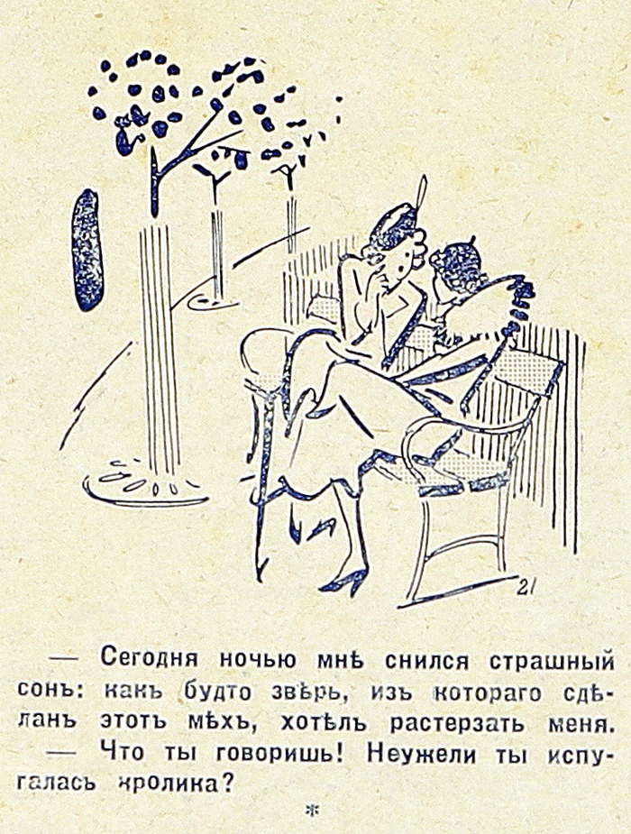 Юмор 1930-х (часть 8) Юмор, Шутка, Ретро, Старый, Журнал, Латвия, 1930, Длиннопост