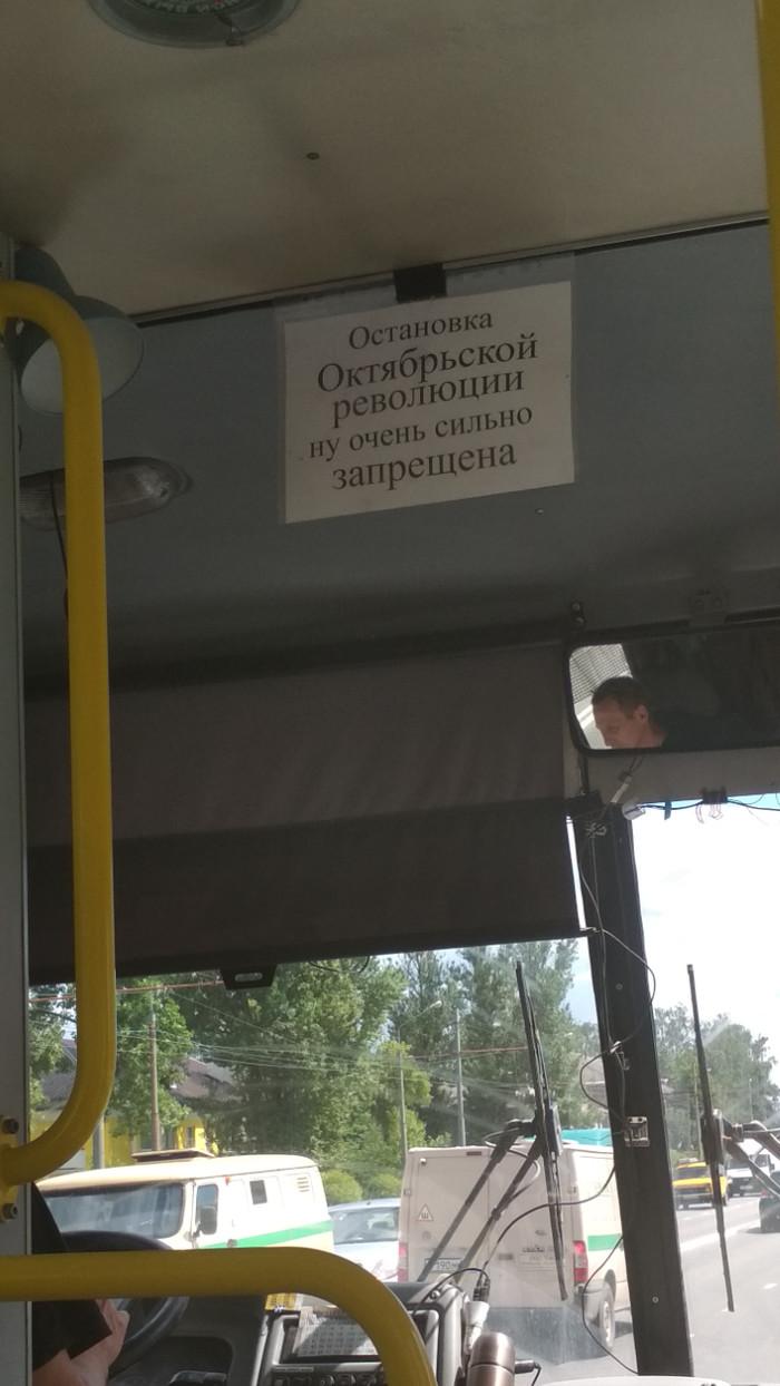 Автобус времени Октябрьская революция, Автобус, Смоленск, Остановка