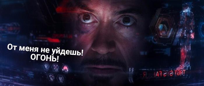 Ну как обычно в самый нужный момент Железный человек, Зимний солдат, Поломка, Неудача, Длиннопост