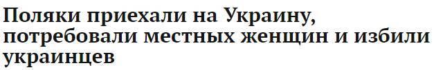 Коротко про туризм на Украине Украина, Львов, Польша, Криминал, Новости, Курва, Туризм