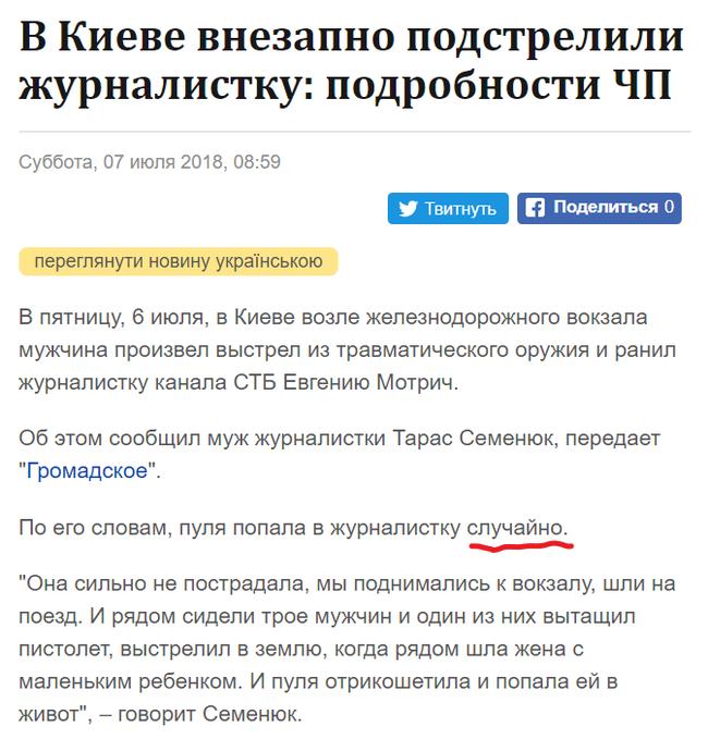 Случайность Украина, Политика, Укросми, Украина и ЕС, СУГС, Страна 404, Кастрюлеголовые, Журналисты