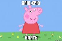 Кря?! Кря-Кря, Холодные звонки, Свинка, Хрю