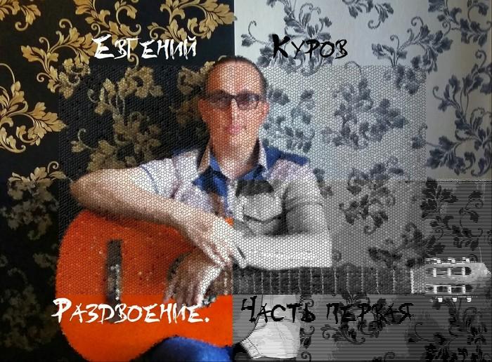 Мой сольный акустический альбом. Музыка, Рок, Что-То с чем-то, Видео, Длиннопост