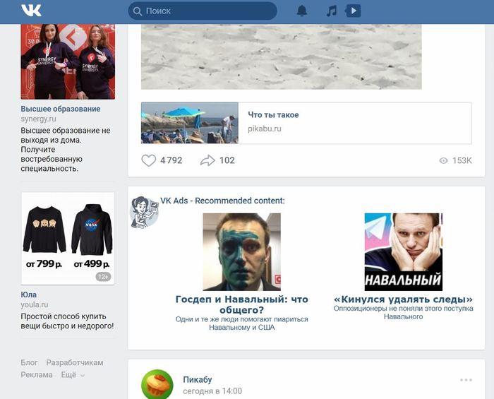 Вконтакте, ты чего?:( ВКонтакте, Реклама, Скриншот, Удивление