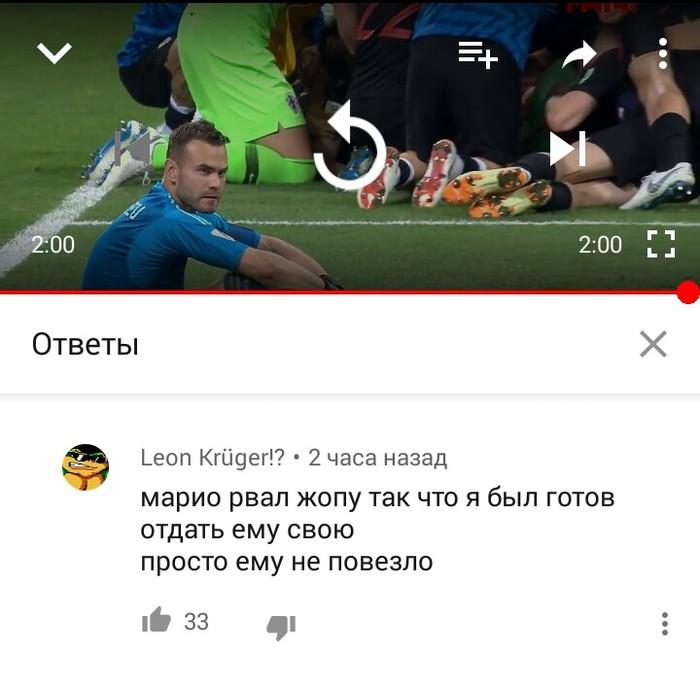 Хороший комментарий. Россия-Хорватия.