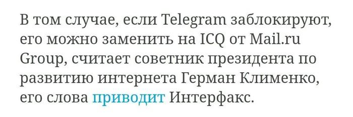 ICQ следит за пользователями? Icq, Слежка, Mailru, Длиннопост, Скриншот