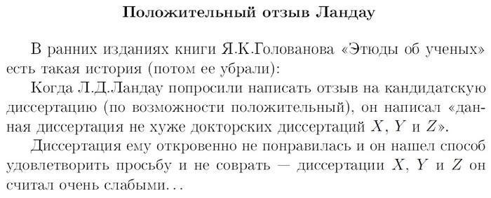 Выкрутился Прохорович, Математики шутят, Лев ландау, Физики шутят, Рассказы про ученых, Аспирантура, Защита диссертации