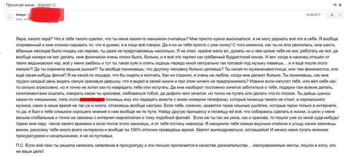 Маньяки среди нас. Новосибирск Маньяк, Помощь, Новосибирск, Преследование, Псих, Длиннопост, Негатив