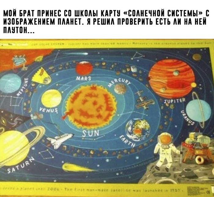 Плутон планета, плутон, грусть, космос, длиннопост