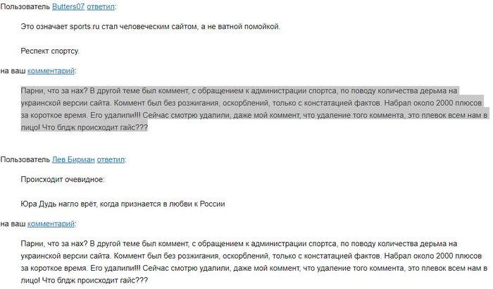 Сайтsports.ru окуел в край! Русофобия на главном спортивном сайте страны. Sportsru, Политика, Украина, Россия, Русофобия, Спорт, Дудь, Длиннопост