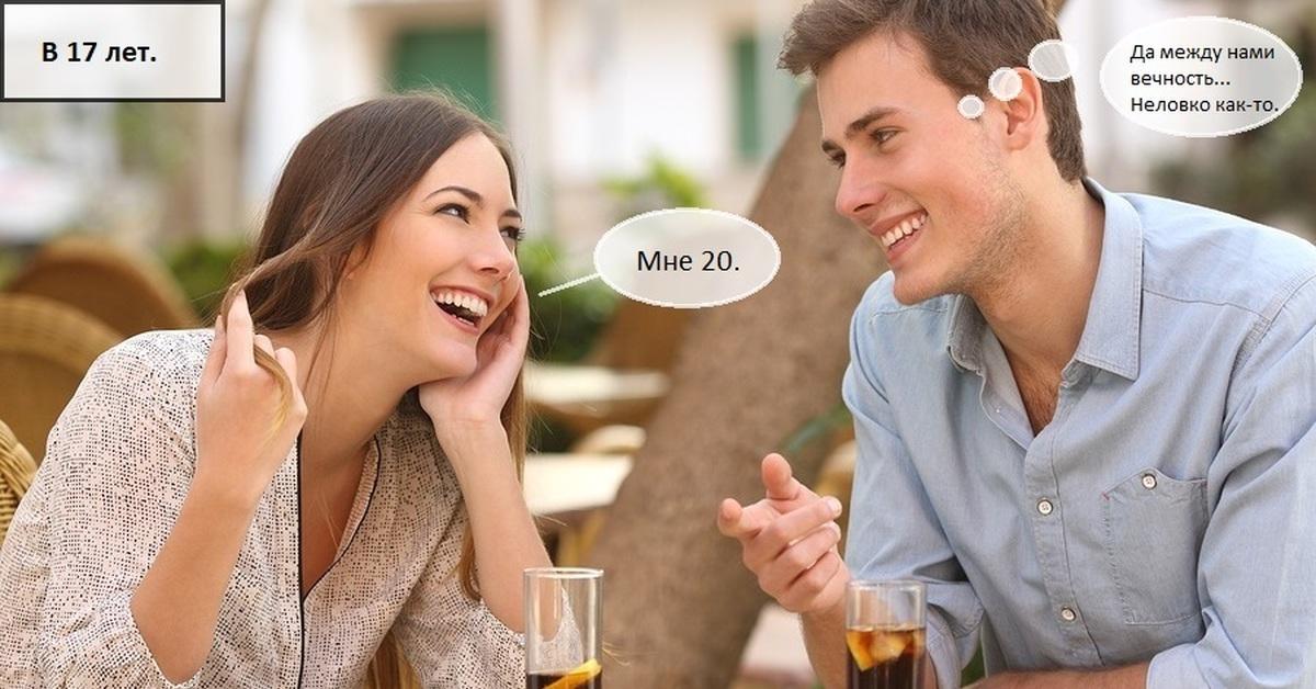 что предложить женщине при знакомстве