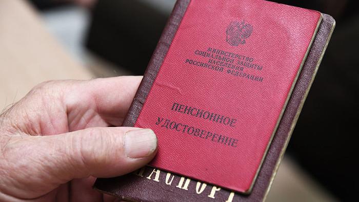 Ура, товарищи! Пенсия, Пенсионная реформа, Ростов-На-Дону