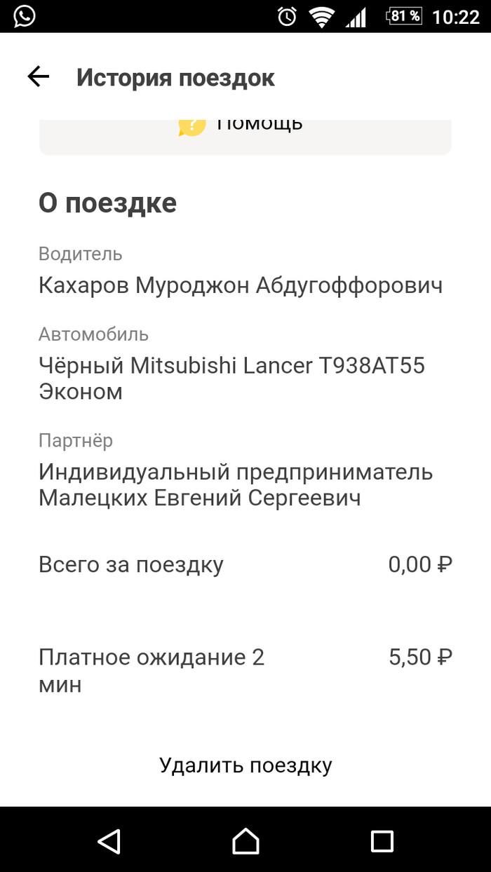 Наличка против безнала... Яша жжёт... Яндекс такси, Моё, Длиннопост