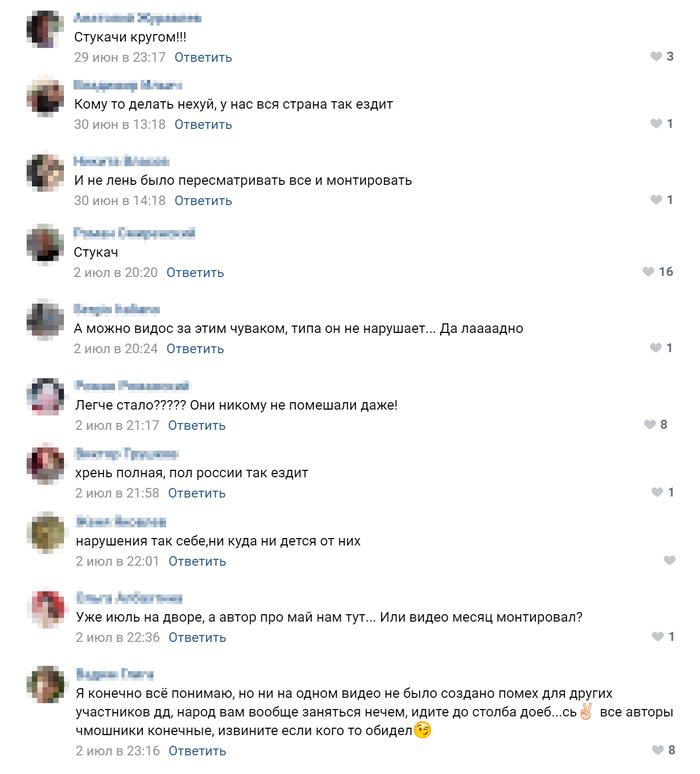 Люблю я комментарии в ВК Социальные сети, ВКонтакте, Комментарии, Йошкар-Ола, Оскорбление, Длиннопост