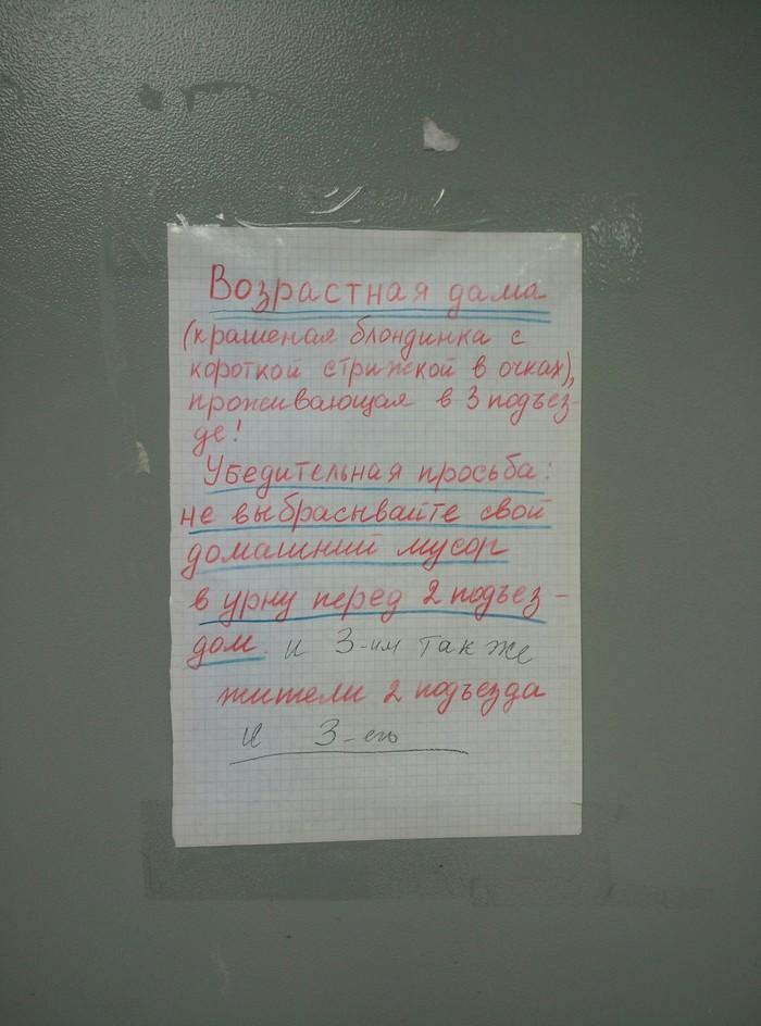 И наши соседи против мусора Соседи, Люди свиньи, Мусор