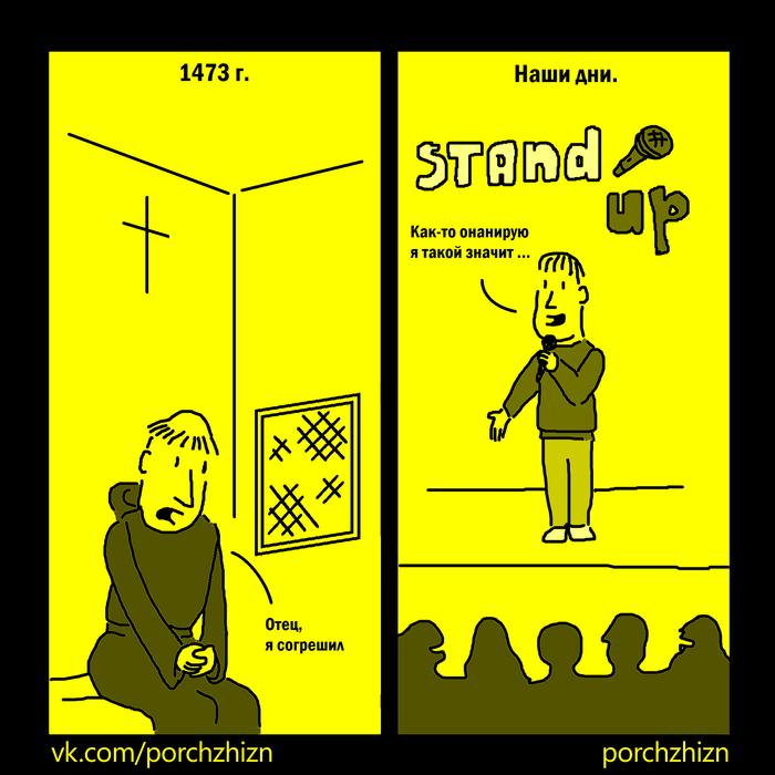 Исповедальня Комиксы, Porchzhizn, Stand-Up