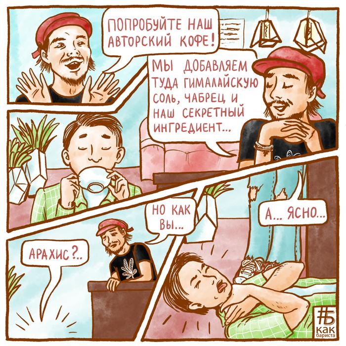 Кофейный Комикс - #БкакБариста выпуск 5