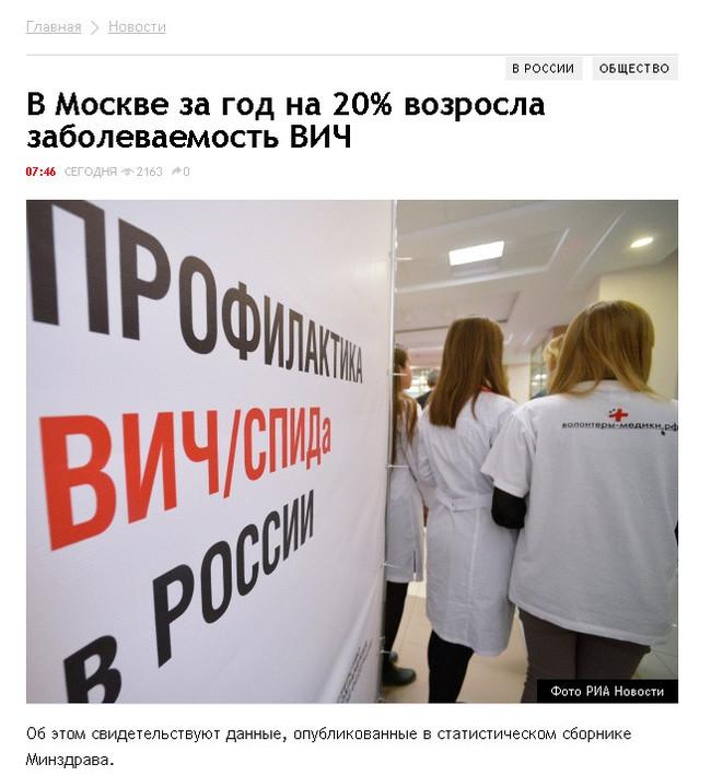В Москве за год на 20% возросла заболеваемость ВИЧ Почти длиннопост, СПИД, Профилактика, Маразм